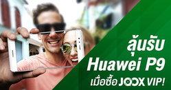 ชวนผู้ใช้ JOOX และ Sanook! Music ลุ้นรับสมาร์ทโฟนจาก Huawei รุ่น P9