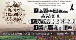 """ศิลปินกว่า 200 ชีวิต เตรียมพร้อมมหกรรมงานดนตรี """"ดอกไม้ของย่า บทเพลงของพ่อ"""" 25-27 พ.ย.นี้"""