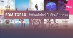10 อันดับเพลงประจำชาติ EDM ที่ได้ยินเมื่อไหร่เป็นต้องร้องตาม