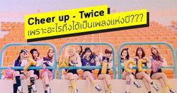 Cheer up ของ Twice เพราะอะไรถึงได้เป็นเพลงแห่งปี?