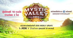 MYSTIC VALLEY FESTIVAL งานมิวสิคเฟสติวัลสุดมันส์ 3 วัน 3 คืน!
