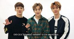 EXO-C.B.X อ้อนแฟนเพลงชาวไทยหนักมาก เจอกัน 10 มิ.ย. นี้