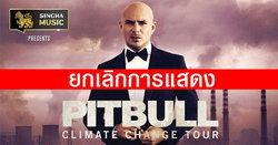ยกเลิก! Pitbull Climate Change Tour Live in Bangkok 2017