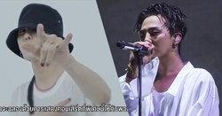 จี ดรากอน ส่งคลิปอ้อนแฟนไทยให้มาเจอกัน! น่ารักเวอร์!