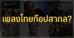 เพลงไทยก๊อปสากล ประเพณีที่มีมานาน โดย อนุสรณ์ สถิรรัตน์