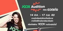 "JOOX ชวนคนรุ่นใหม่โชว์สามารถ! ร่วมเฟ้นหาพิธีกรหน้าใหม่ใน ""JOOX Audition"""