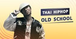 ย้อนอดีต! ศิลปินผู้บุกเบิกวงการเพลงฮิปฮอปในไทย