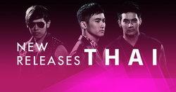 อัพเดตเพลงไทยใหม่น่าลองฟัง ประจำเดือนกันยายน - ตุลาคม