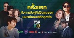 JOOX จัดเต็ม! แฟชั่นศิลปินบนเวทีคอนเสิร์ต Thailand Top 100