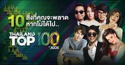 10 สิ่งที่พลาด! หากไม่ได้ไป Thailand Top 100 by JOOX
