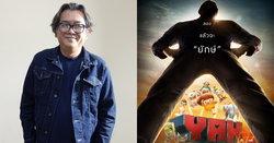 "Yak Fest ความท้าทายครั้งใหม่ของเจ้าพ่อ Festival เมืองไทย ""ป๋าเต็ด"""