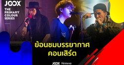 ย้อนชมบรรยากาศความสนุก ของคอนเสิร์ต JOOX The Primary Concert