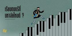 เรียนดนตรีที่มหาวิทยาลัยไหนดี?