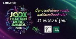 "JOOX Thailand Music Awards กลับมาอีกครั้ง พร้อมคอนเซ็ปต์สุดเก๋ ""Very Thai Entertainment"""