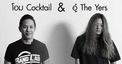 """โอม Cocktail & อู๋ The Yers กับคำถาม """"วงดนตรีอินดี้มีสิทธิ์ดังไหม"""" (คลิป)"""