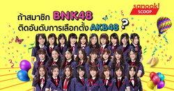 4 สิ่งที่น่าจะเกิดขึ้นหากสมาชิก BNK48 ติดอันดับการเลือกตั้ง AKB48