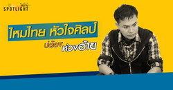 """ฟังก่อนใคร! ไหมไทย หัวใจศิลป์ หมอลำแนวใหม่ขวัญใจชาวอีสาน กับเพลงล่าสุด """"บ่ต้องห่วงอ้าย"""""""
