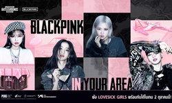 "PUBG Mobile เปิด ""Lovesick Girls"" ของ BLACKPINK ในล็อบบี้เกม"