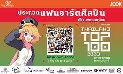 ประกวดแฟนอาร์ตกับ WeComics ลุ้นรับบัตรเข้างาน Thailand Top 100 by JOOX 2020