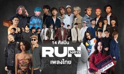 รันวงการไปด้วยกัน! 14 ศิลปินยุคใหม่ที่ขับเคลื่อนวงการเพลงไทยในตอนนี้