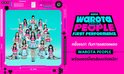 "BNK48 ผนึก JOOX เปิดตัวอัลบั้ม ""WAROTA PEOPLE"" ในรูปแบบ Virtual Mini Concert"