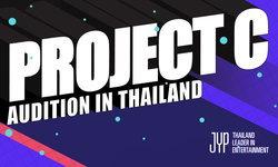 JYP CHINA เฟ้นหาเด็กฝึกชายเดบิวต์ที่จีนใน PROJECT C Audition in Thailand