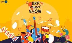 """EXP Entertainment เปิดฟลอร์โชว์ให้กับเหล่าศิลปิน ในกิจกรรม """"EXP ชวนมา Show"""""""