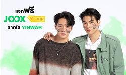 หยิ่น-วอร์ เปิดตัวโค้ด VIP JOOXYINWAR พร้อมฟันธงใครใช้รับโชคแน่นอน!