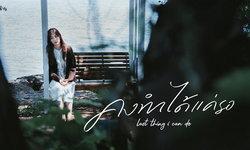 """ฟอร์จูน CGM48 เล่าความรักข้างเดียวผ่านเอ็มวีเดี่ยวเพลงแรกในชีวิต """"คงทำได้แค่รอ"""""""