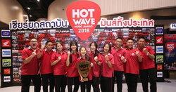 "Full Fill Ska มาแรง! ยกทัพคว้าแชมป์ ""Hotwave Music Awards 2018"""