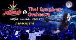 มาลีฮวนน่า - Thai Symphony Orchestra รวมตัวจัดคอนเสิร์ตใหญ่ ผสาน 2 แนวดนตรีที่แตกต่าง