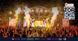 หลากหลายความสนุก ของเหล่าคนรุ่นใหม่ในงาน  Shopee Presents Thailand Top 100 by JOOX