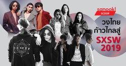 """4 วงดนตรีไทยที่จะไปโลดแล่นบนเวที """"SXSW Music Festival 2019"""""""