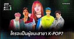"""เปิดโผ 5 วงเคป็อปแห่งยุค! ที่อาจคว้ารางวัลเวที """"JOOX Thailand Music Awards 2019"""""""