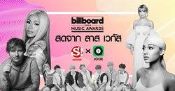 เกาะติด Billboard Music Awards 2019 สดๆ ตรงจาก ลาส เวกัส ที่ Sanook! และ JOOX