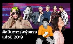 ศิลปินดาวรุ่งพุ่งแรงแห่งปี 2019
