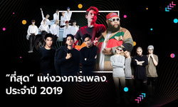 """""""ที่สุด"""" แห่งวงการเพลงประจำปี 2019 โดยทีมงาน Sanook Music"""