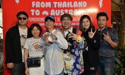 """ยอดบริจาคทะลุล้าน! ศิลปิน-คนบันเทิง 100 ชีวิตรวมตัวจัดงาน """"From Thailand to Australia"""""""