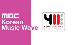 คอนเฟิร์ม ! 2020 MBC Korean Music Wave พบกองทัพไอดอล 2-3 พ.ค. นี้