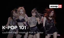 KPOP 101: รวมคำศัพท์ คำย่อ จากแฟนไอดอลเกาหลีในทวิตเตอร์