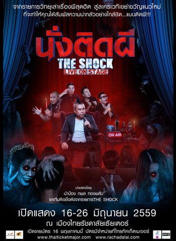 นั่งติดผี The Shock Live On Stage
