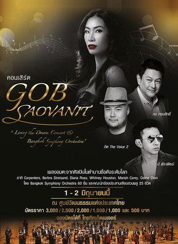 คอนเสิร์ต GOB SAOVANIT 'Living the Dream Concert & Bangkok Symphony Orchestra'