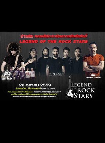 Legend of the ROCK STARS