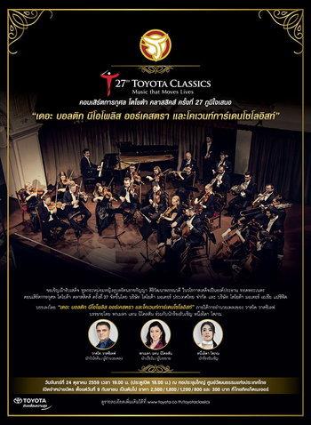 27th Toyota Classics Charity Concert