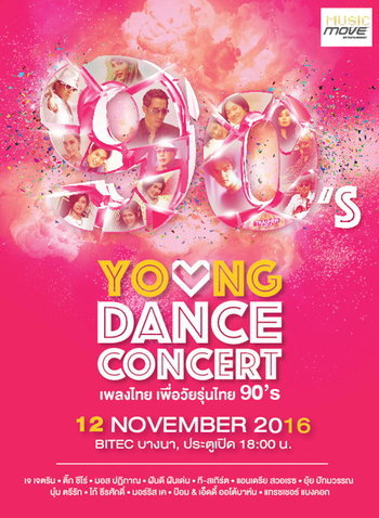 90's Young Dance Concert