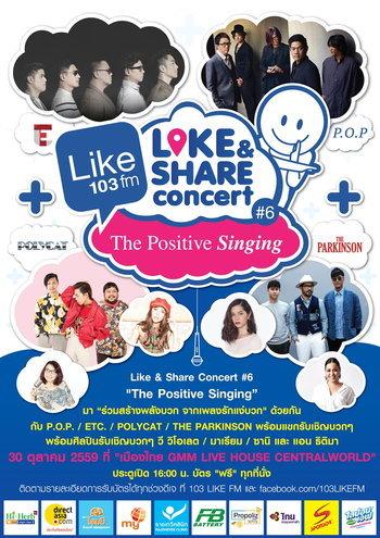 103 Like FM Like and Share Concert ครั้งที่ 6