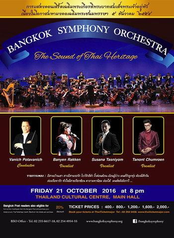 (BSO)การแสดงดนตรีนานาชาติเฉลิมพระเกียรติ 2559 : The Sound of Thai Heritage