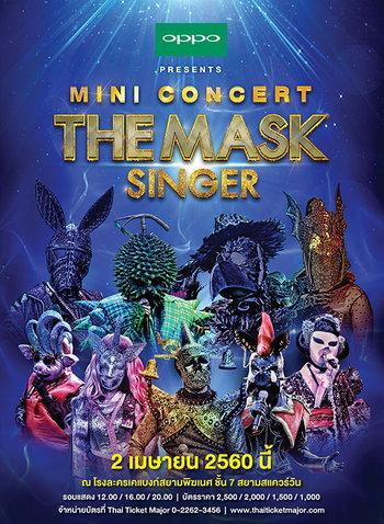 OPPO Presents Mini Concert'The Mask Singer'
