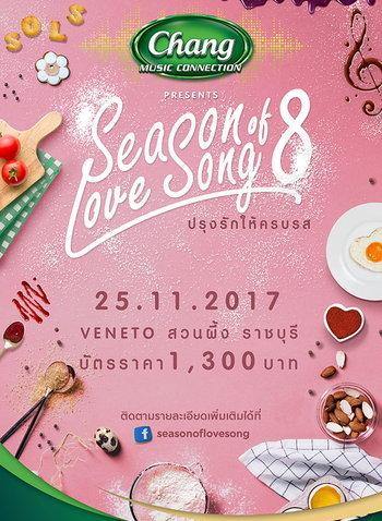 Season of Love Song 8