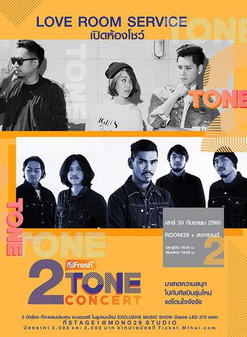2 Tone Concert ตอน 'LOVE ROOM SERVICE เปิดห้องโชว์'